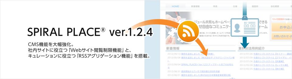 bnr_ver124